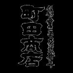 logo_ 町田商店