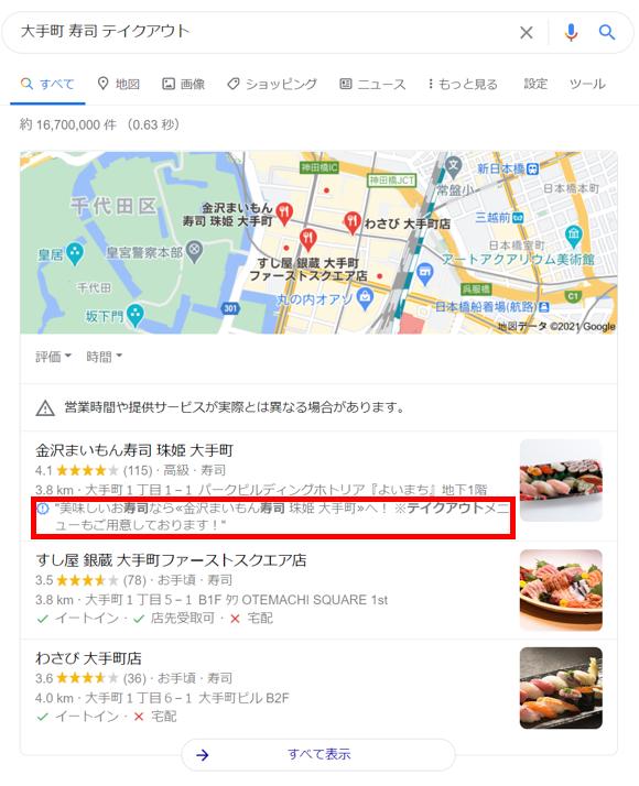 Googleマップ MEO対策