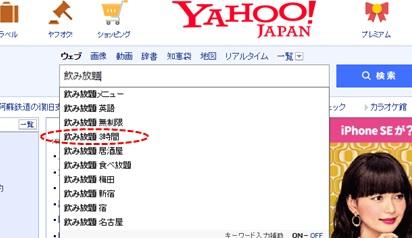 Yahooサジェスト結果