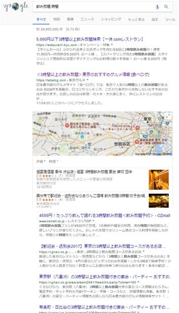 Google飲み放題検索結果