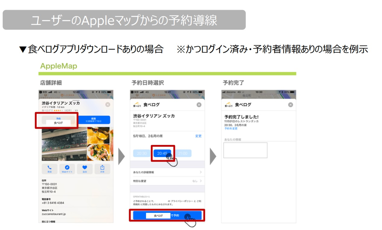 食べログとAppleマップ提携画像