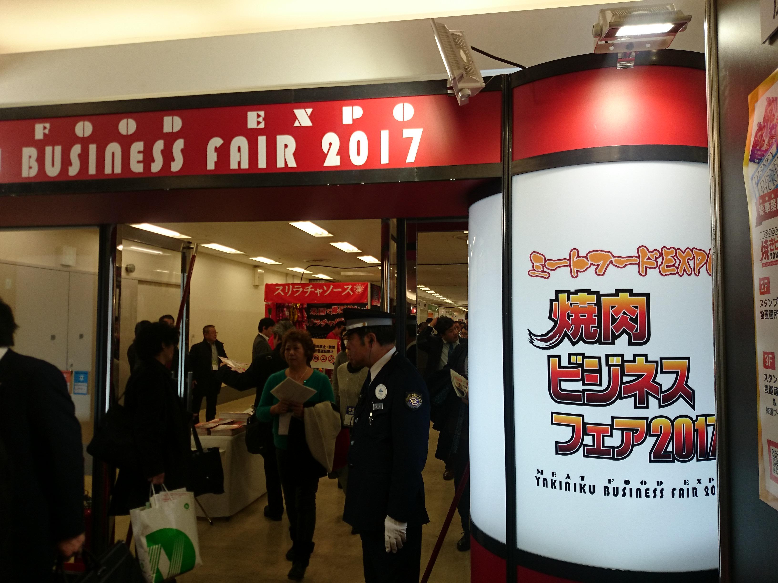 焼肉ビジネスフェア