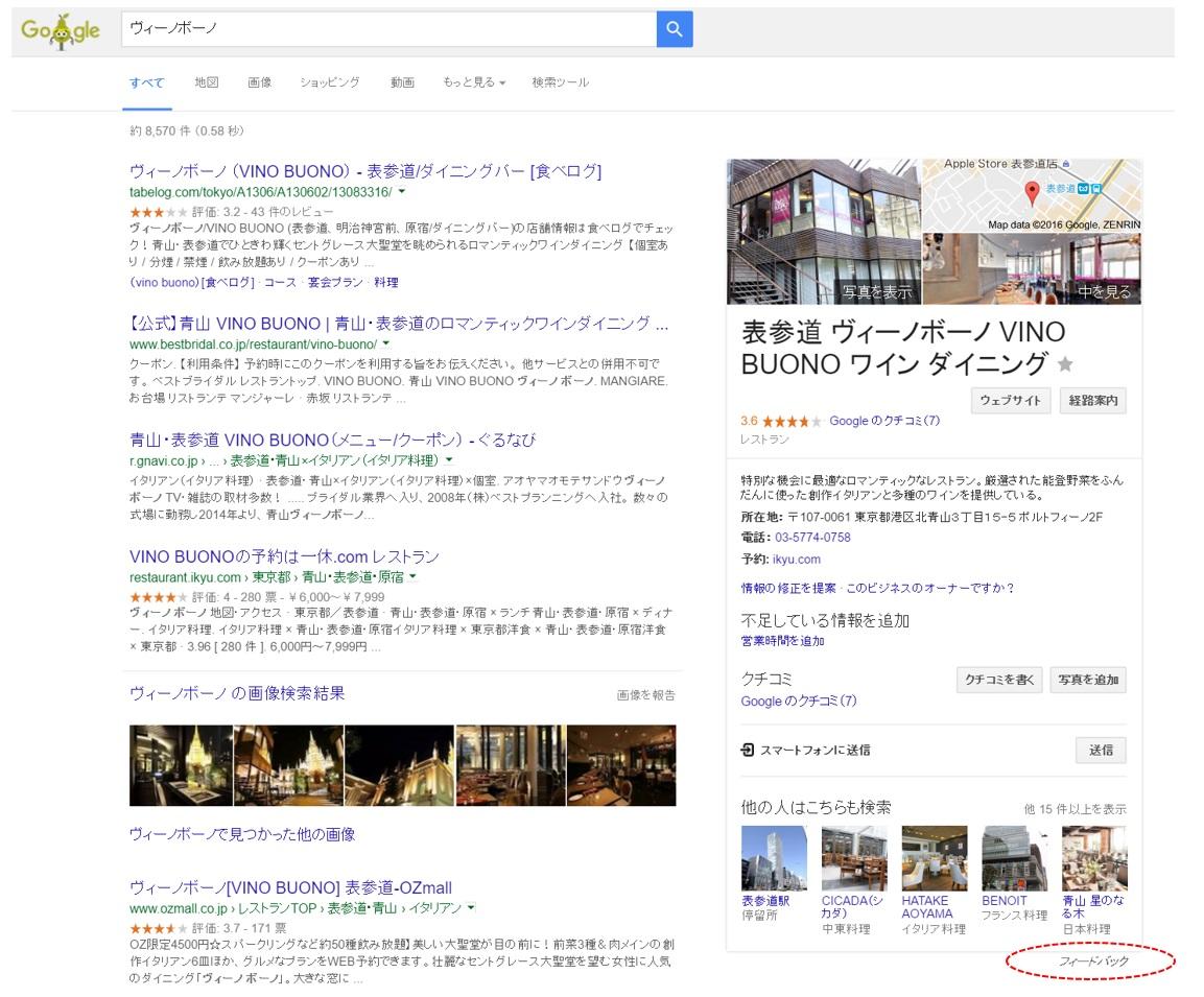 Googleリンク先変更①
